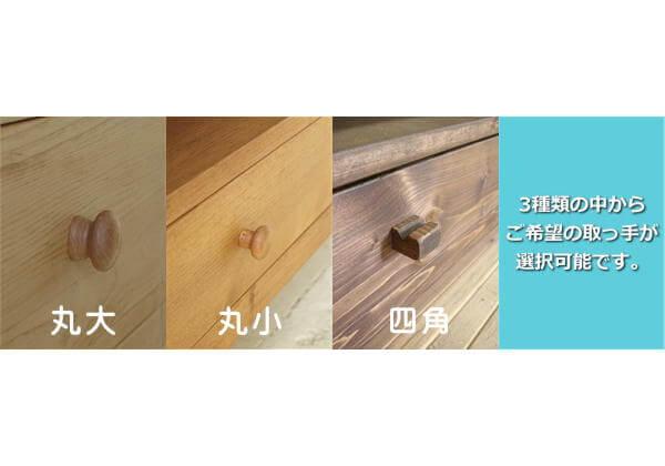 木製取っ手3種類