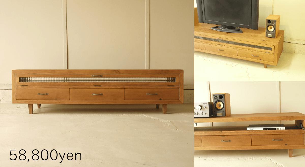 TVボード013W150M