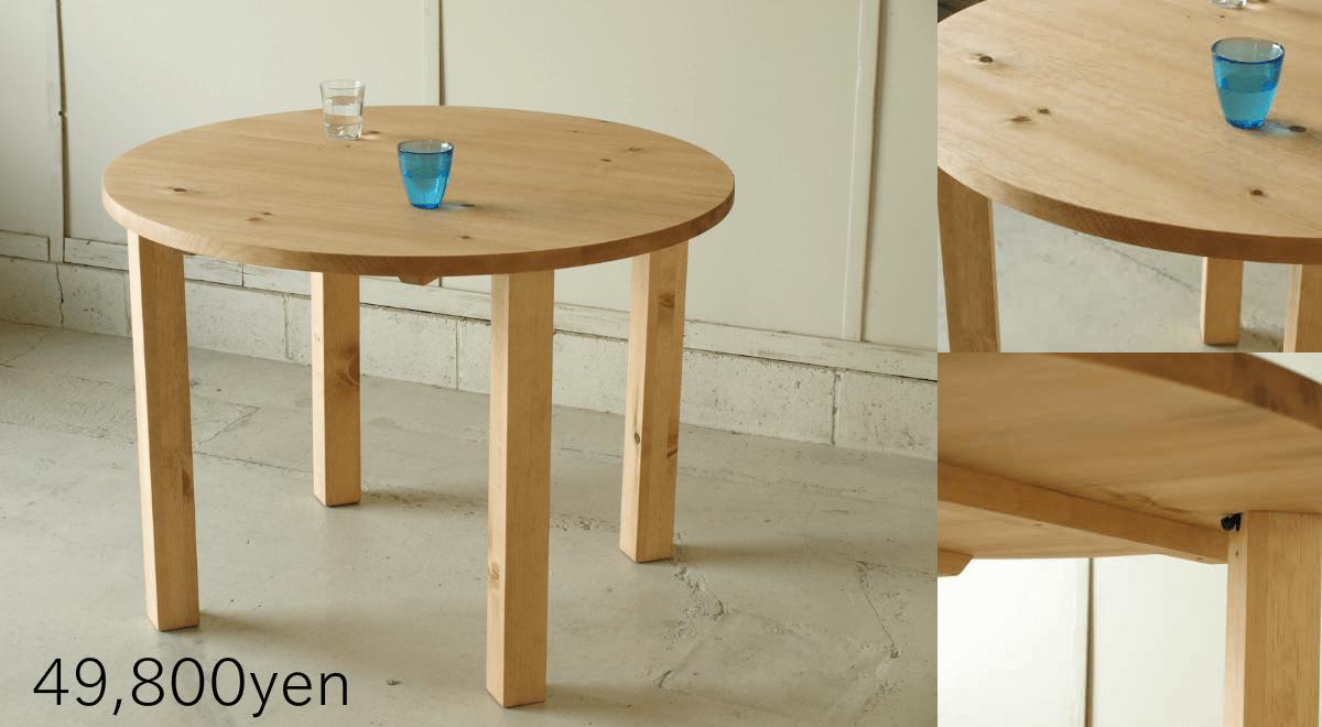 無垢ダイニングテーブル005