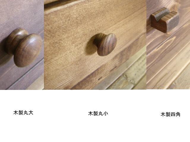 木製取っ手3種