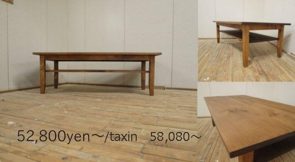 リビングテーブル002
