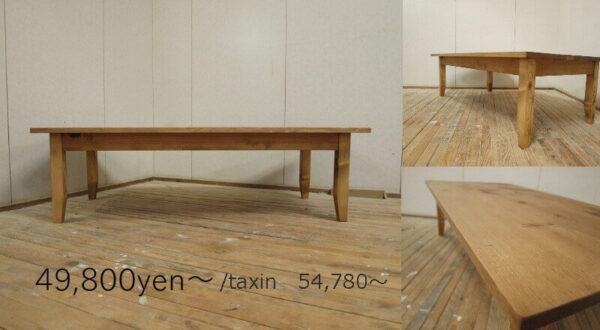リビングテーブル003