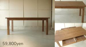 ダイニングテーブル026