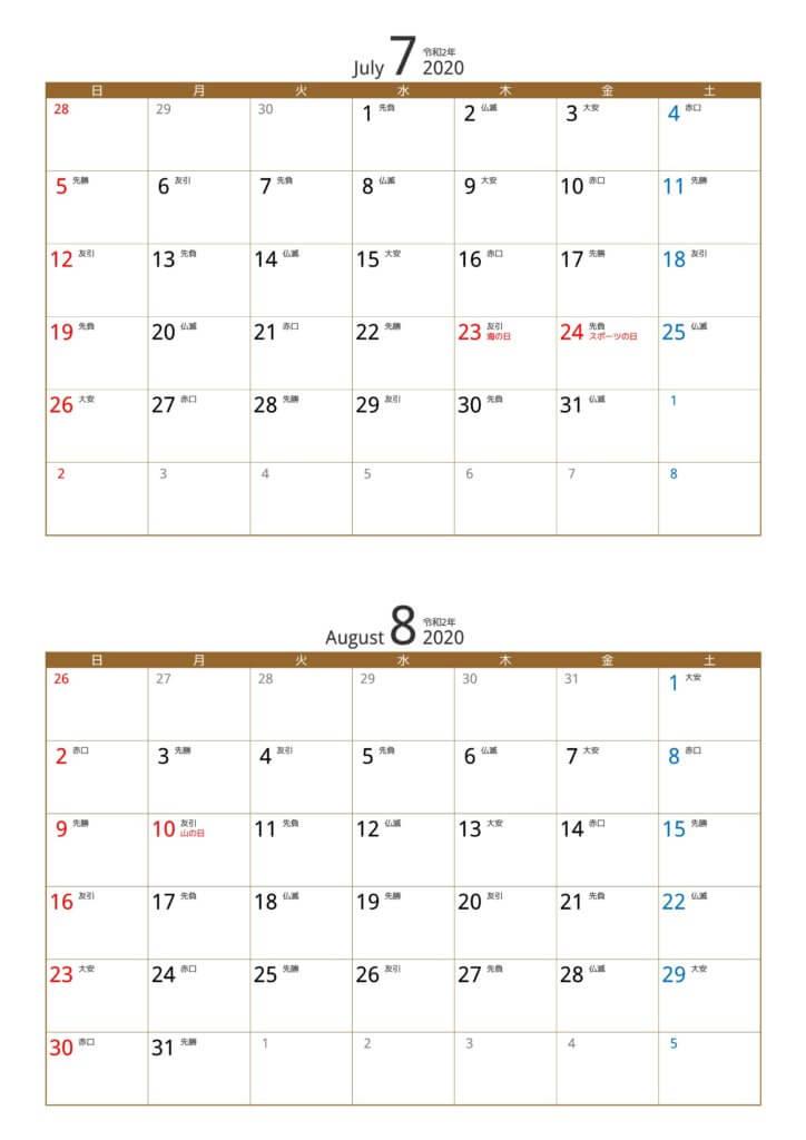 2ヶ月カレンダー