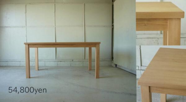 ダイニングテーブル014