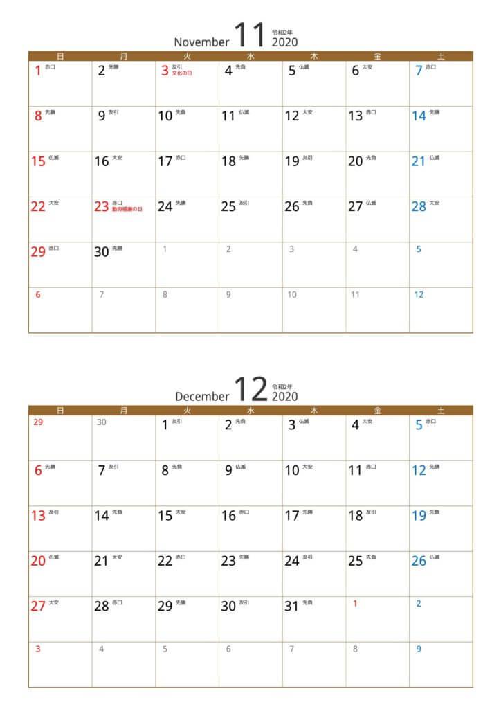 2ヶ月カレンダー カラフルタイプ 横