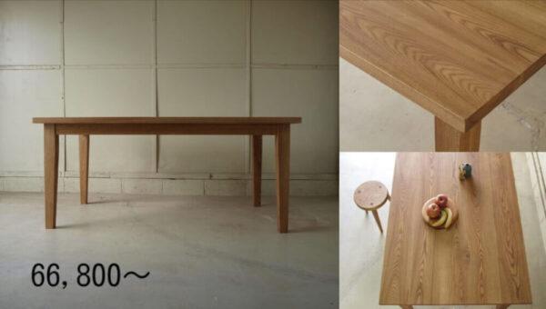 ダイニングテーブル034